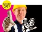 Weber slaví 25 let v České republice prodejní akcí