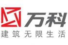 Největší čínský stavitel domů plánuje expanzi do zahraničí